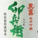 Junmai Ginjyo-shu Uhee