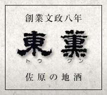 Tokun, Local Sake of Sawara