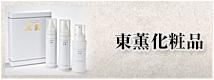 東薫化粧品