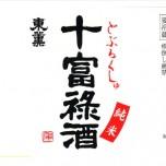 十富禄酒(どぶろく酒)