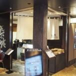 味の浜藤 グランルーフ店
